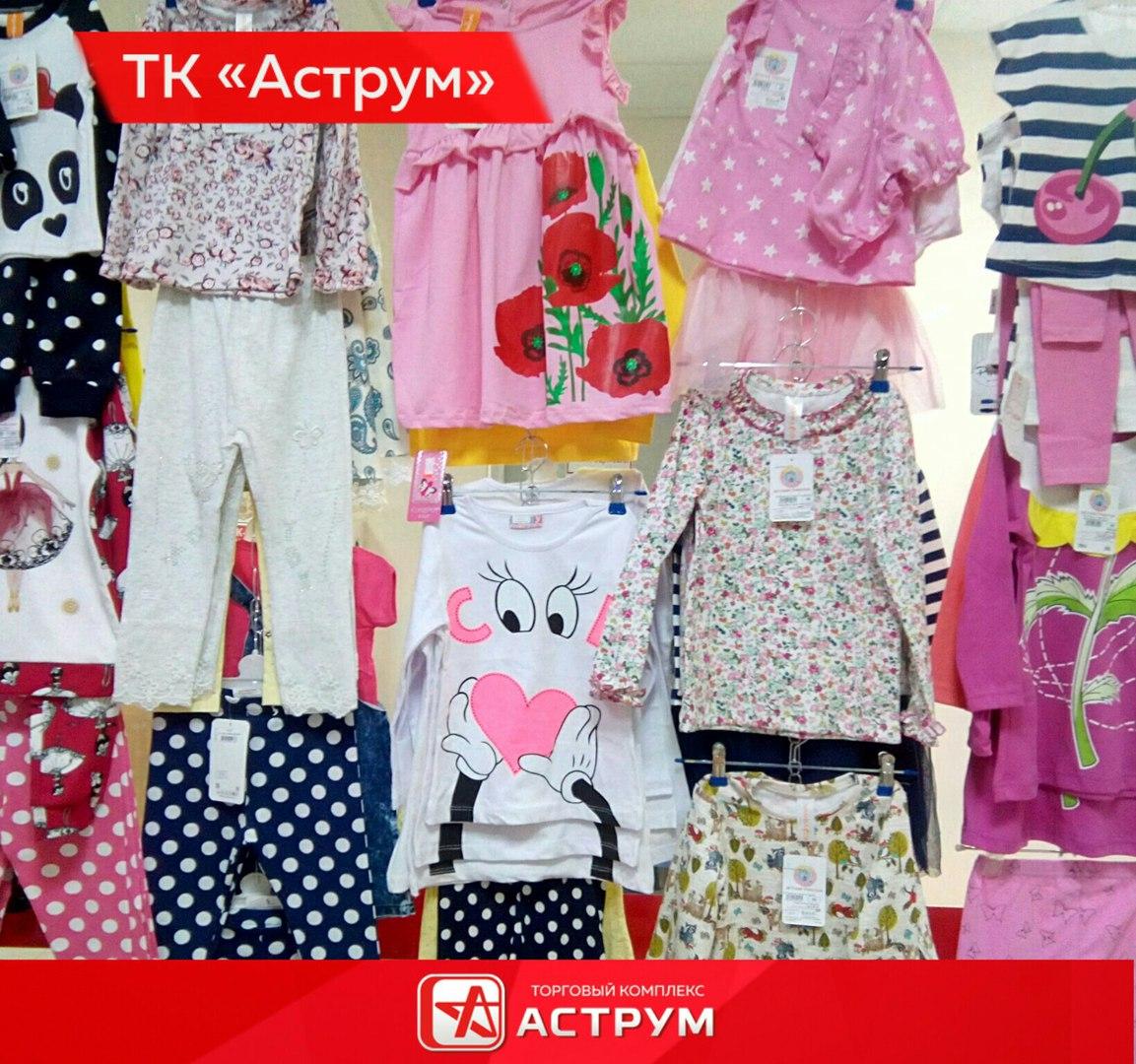 Детская Одежда Дешево